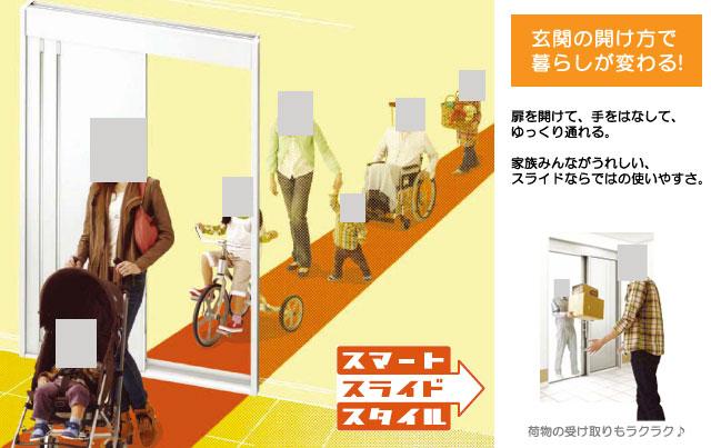 玄関の開け方で暮らしが変わる スマートスライドスタイル