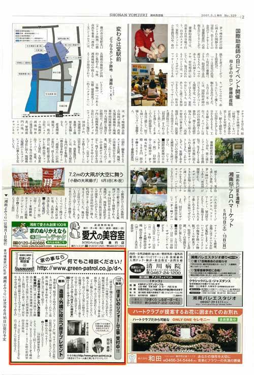 湘南よみうり 新聞掲載