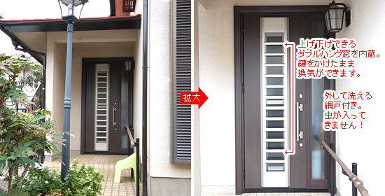 ダブルハング窓内蔵の玄関ドア